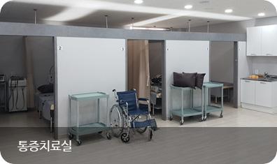 통증치료실