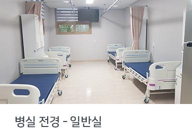 일반 병실